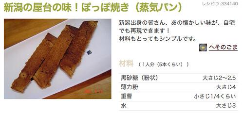 ぽっぽ焼きのレシピ
