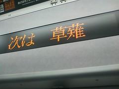 草薙駅@静岡