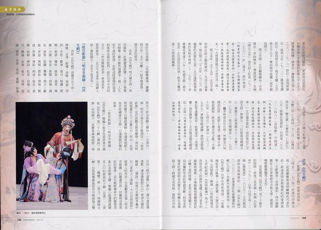 故宮文物月刊2009七月號 p125(未註明攝影者姓名 囧rz)