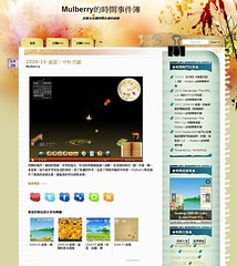 2009-10: Mulberry的時間事件簿 (Water Color Template)