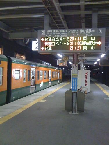 播州赤穂駅(兵庫)