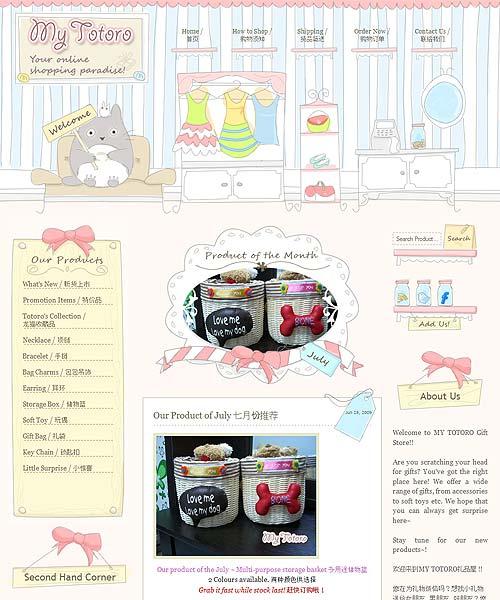 My Totoro template design