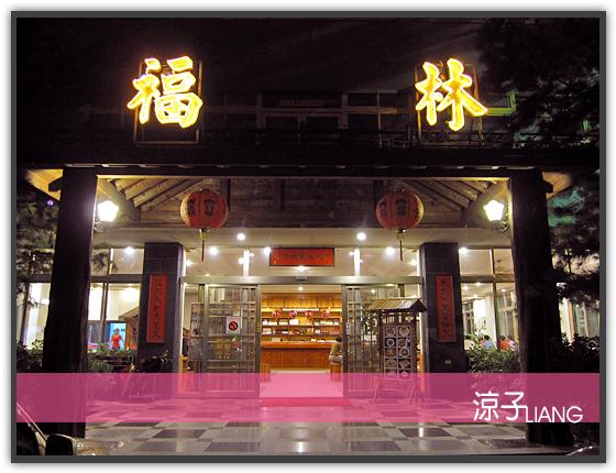 福林餐廳01