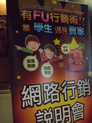 你拍攝的 20090819電子商務創意競賽網路行銷說明會_有fu行銷001.jpg。