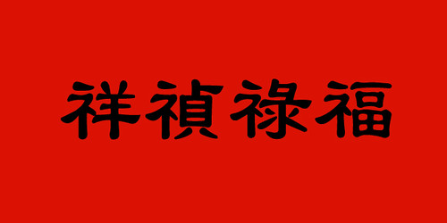 福禄祯祥 2007