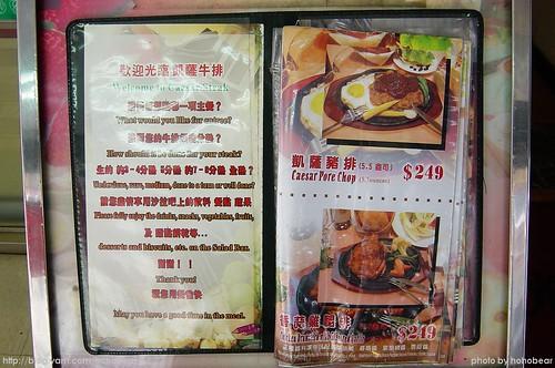 20090502 台北凱撒西餐 (2).jpg