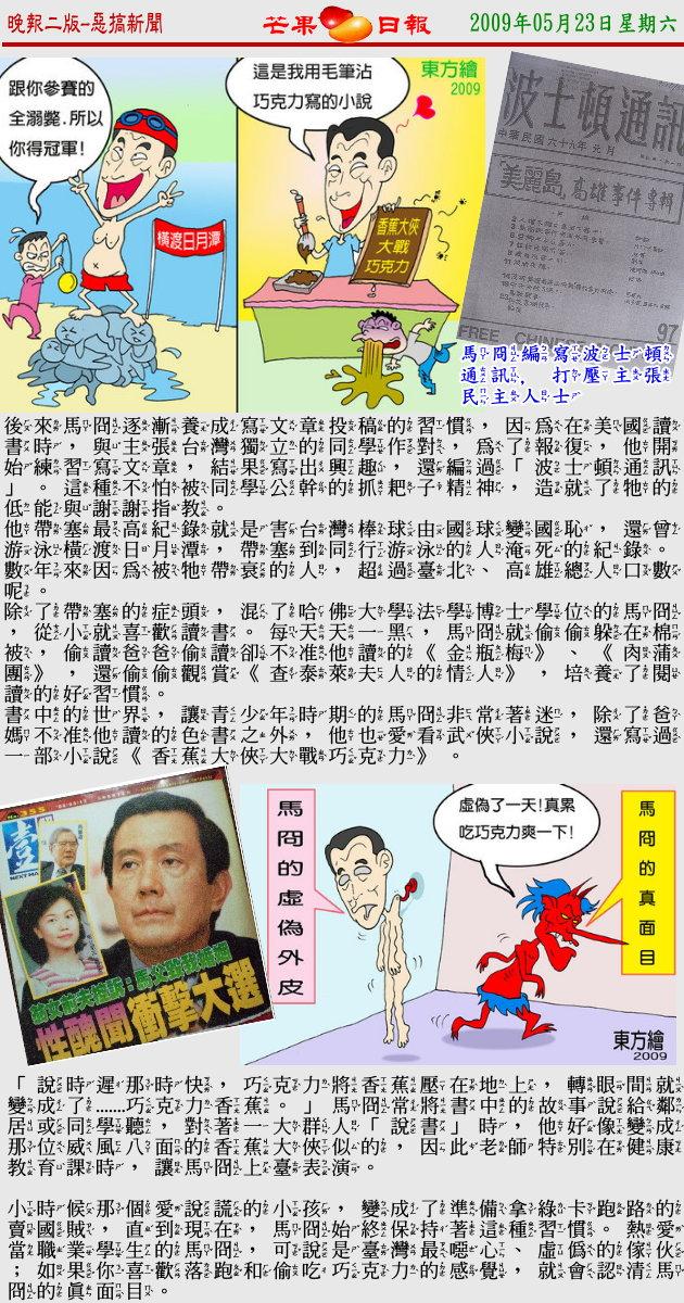 090523頭版--漫畫新聞--[東方專欄]山寨版國語日報02
