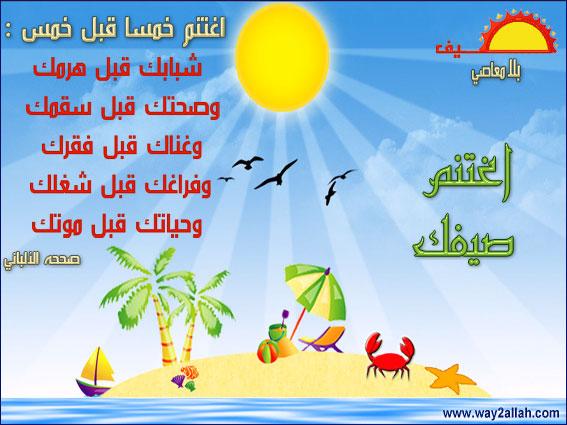 صيف بلا معاصى ( بطاقات ) 3627985189_d9cffa937f_o
