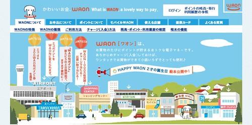 WAONのウェブサイト