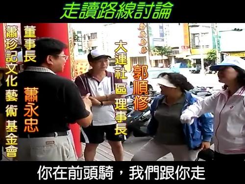 騎鐵馬 走讀屏東市文化生活圈-1-shot0005.jpg