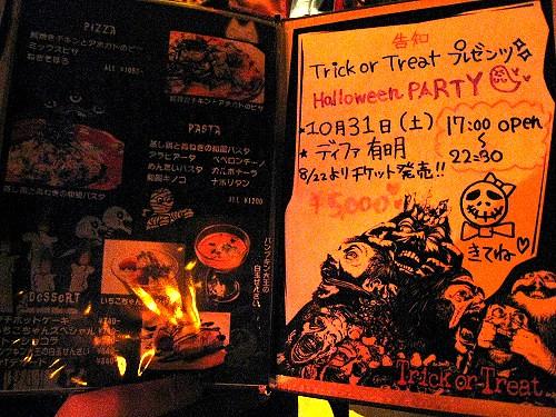20090919_Roppongi_TrickorTreat4