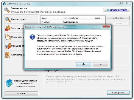 Улучшение SBMAV Disk Cleaner 2009