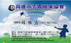 風箏先生協會名片