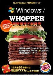 (Laser Burners) Tags: windows japan rotgut king lol burger 7 meat system seven microsoft junkfood patty operating carnivore