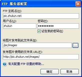 在使使用Windows Live Writer发布日志的同时将图片发送到FTP服务器