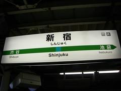 新宿駅/Shinjuku Station (by tirol28)