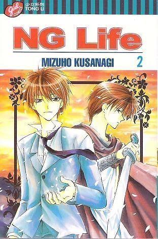 NG LIFE MIZUHO KUSANAGI by you.