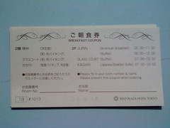 3 (NanakoT) Tags: hotel keio