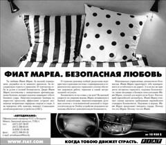Fiat_Marea_Newspaper_4 (Sviatoslav Semenitski) Tags: advertising newspaper fiat minsk marea