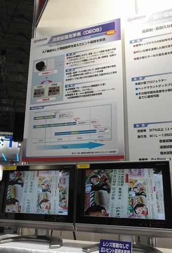 depth expantion optical system unit on Kyocera booth