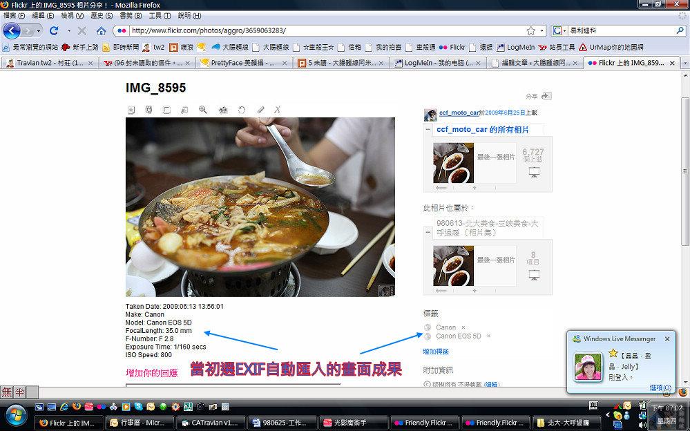 flickr教學24