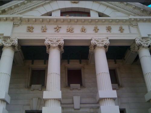 [台南市]台南地方法院