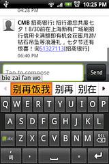 Typing 通过 the 谷歌 Pinyin soft keyboard