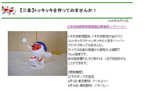 新潟県:【三条】トッキッキを作ってみませんか!