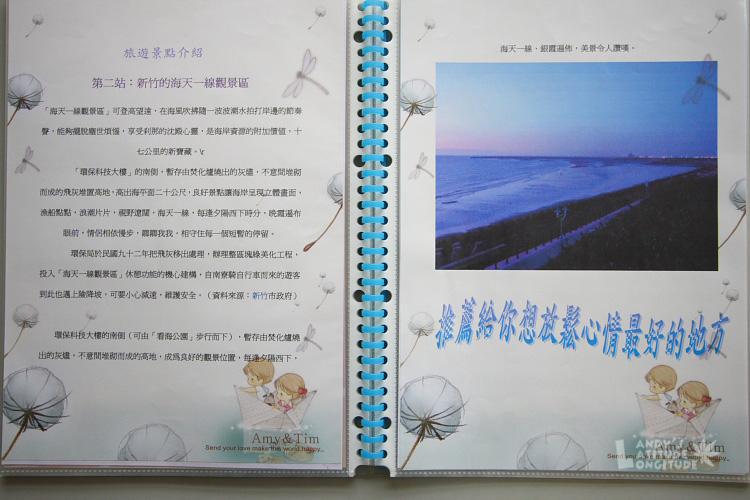 9810-旅遊計畫_123.jpg