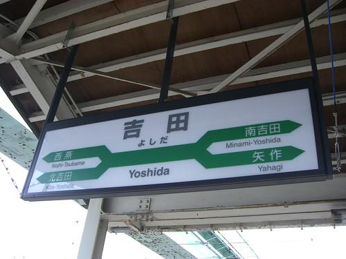 吉田駅/Yoshida Station