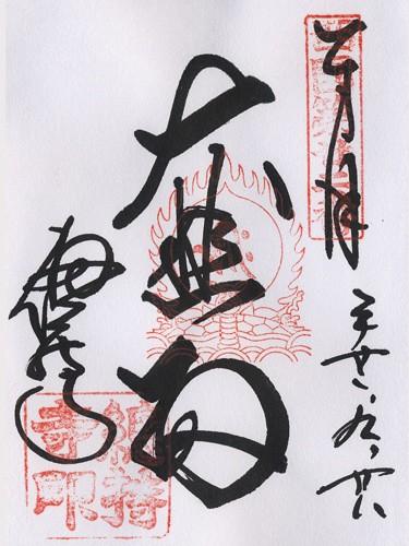 総持寺-ご朱印