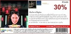 ห้องอาหารลกหว่าฮิน (Novotel Bangkok on Siam Square), ถนนสยามสแควร์ มอบส่วนลด 30%