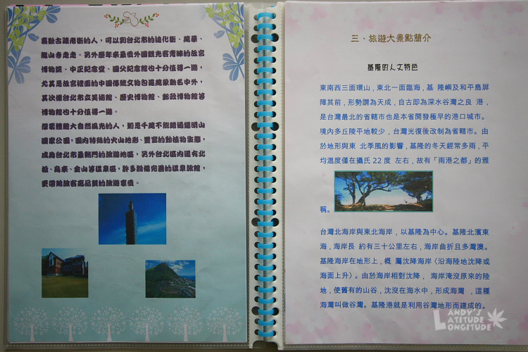 9810-旅遊計畫_116.jpg