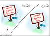 التصوير (Jasmin Ahmad) Tags: photography cartoon caricature تصوير ياسمين كاريكاتير ممنوع