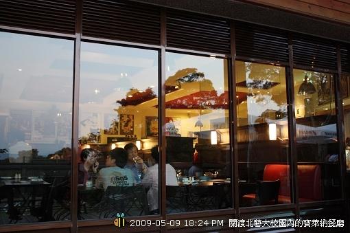 090509關渡寶萊納德國餐廳 (9)