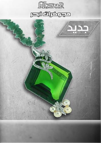 مجموعة مجوهرات _بالاحجار الكريمة والالماس 3749001735_9dfa8715a2