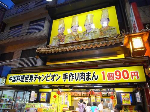 神戸南京町(中華街)-05