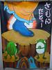 蛙旗① samon's drawing big