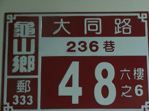 14-16/12/2008 四年不見的故鄉台灣