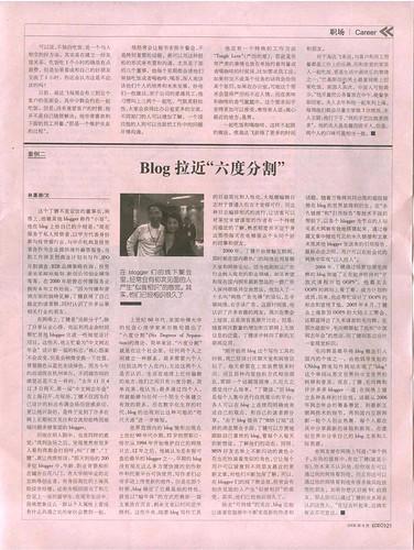The Economic Observer_report_2006_8