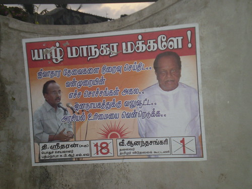 Jaffna Election by Keerthi Tennakoon