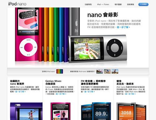 iPod nano product page