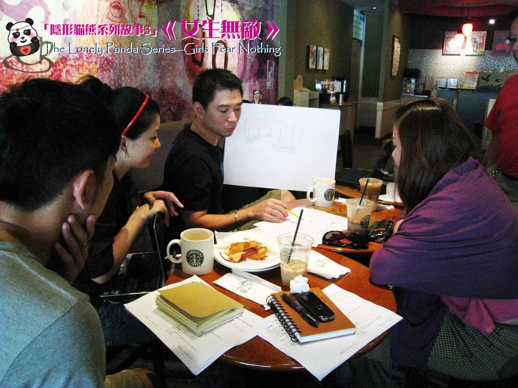 20090911設計會議1