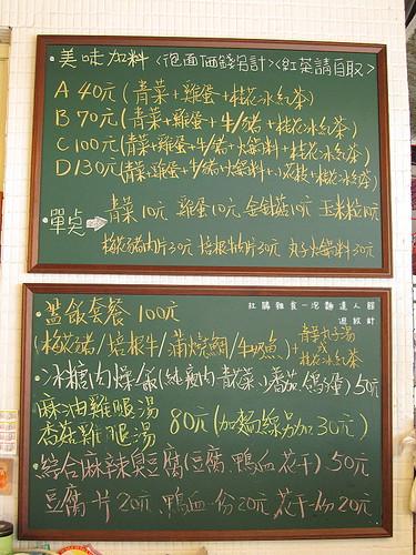 杜鵑雜食泡麵達人泡麵menu黑板