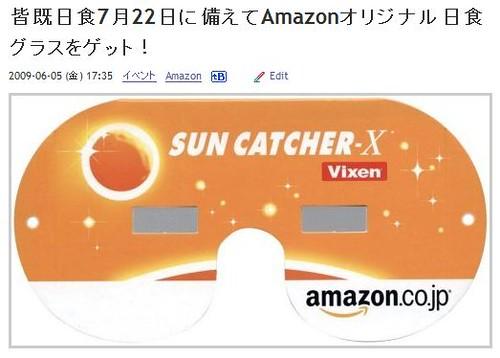 日食ネタ by you.