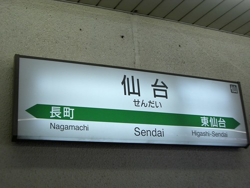 仙台駅/Sendai Station