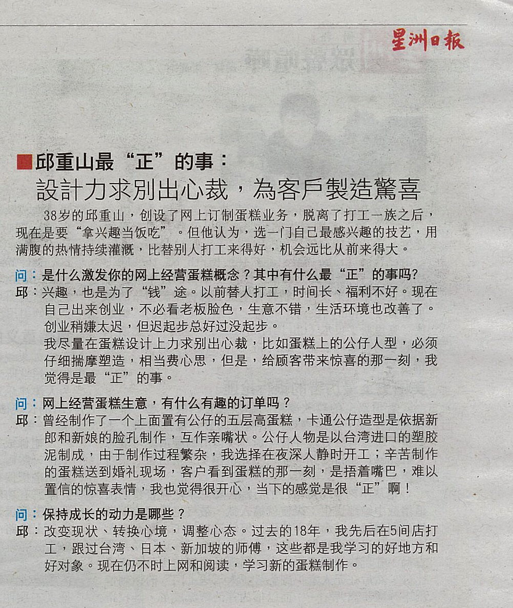 sin chew jit poh happy sunday special 6