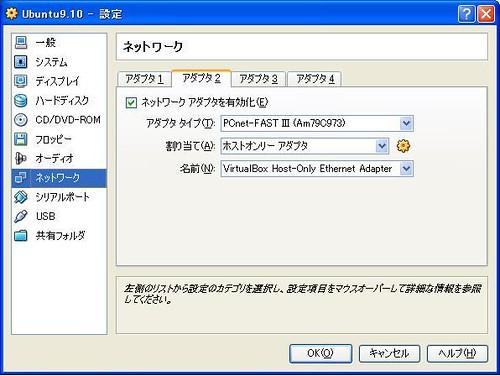 Vbox_setting_network