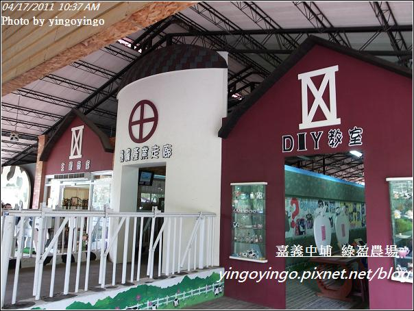 嘉義中埔_綠盈農場20110417_R0019015