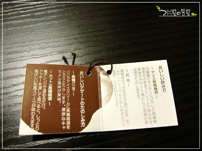 黑糖梅酒_03.JPG